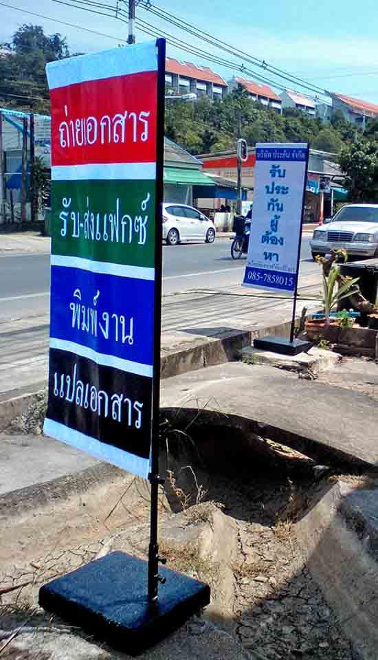Flag stand, cement foot, vinyl printing, stand manufacturing, koh samui, phangan, tao, thailand
