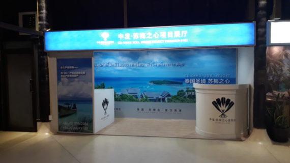 airport booth KOh samui